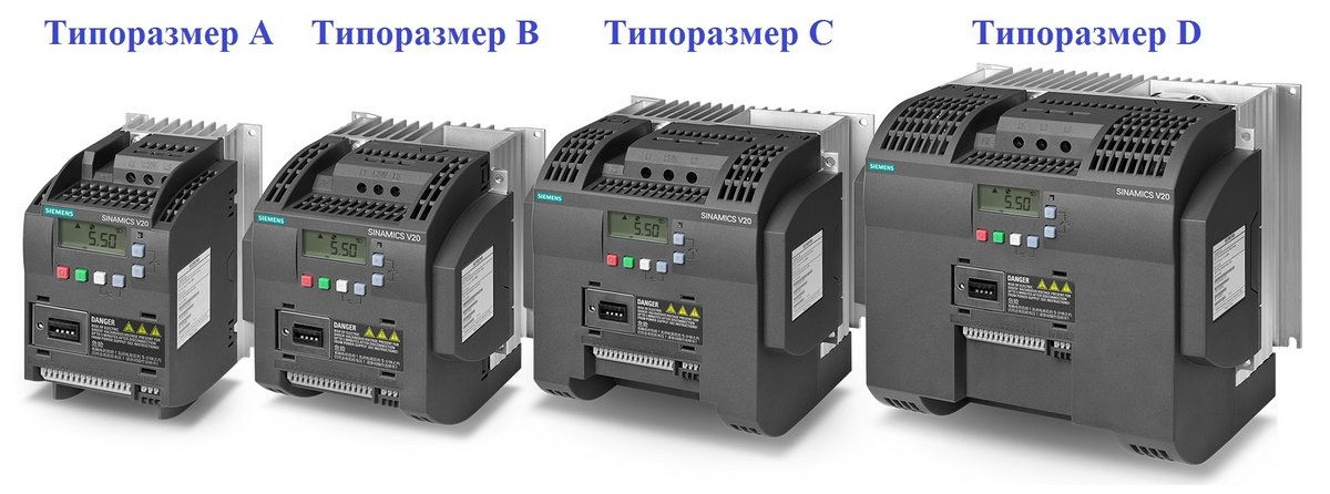 Типоразмеры частотников Siemens SINAMICS V20