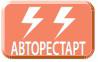 """Функция """"Авторестарт"""""""