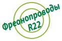 Использование фреонопроводов R22