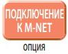 Подключение к сигнальной линии M-NET