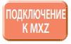 Подключение к мультисистемам MXZ