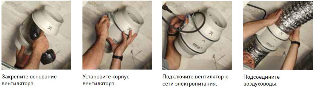 Процесс монтажа вентилятора Soler&Palau TD MIXVENT