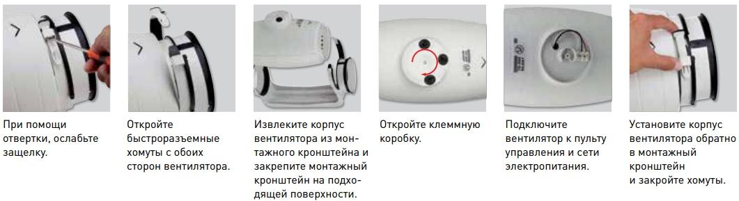 Процесс монтажа вентилятора Soler&Palau TD SILENT