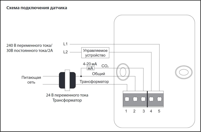 Схема подключения датчика ВЕНТС CO2-1