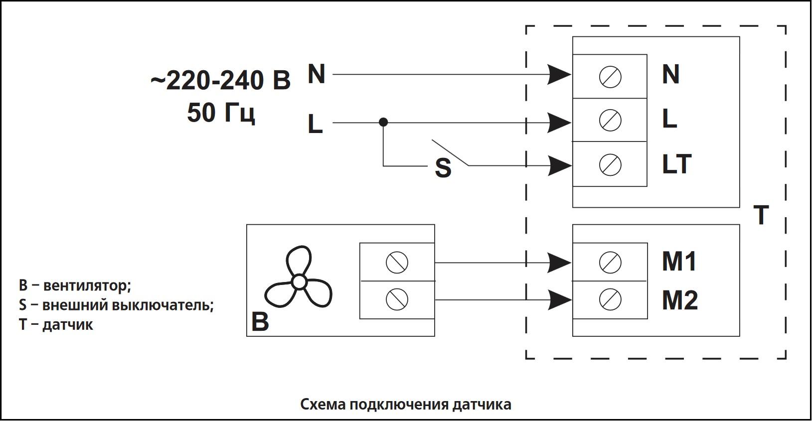 Схема подключения датчика ВЕНТС ТР-1,5 Н