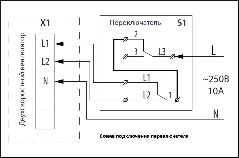 Схема подключения переключателя скоростей ВЕНТС П2-10