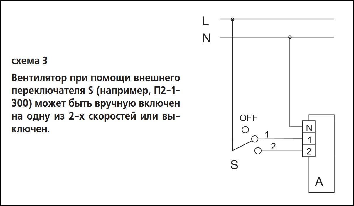 Схема подключения переключателя скоростей ВЕНТС П2-1-300