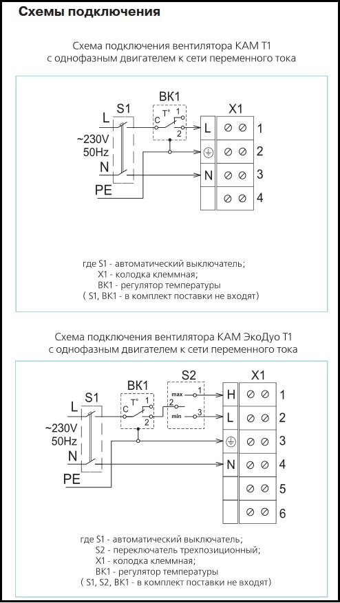 Схема подключения внешнего терморегулятора ВЕНТС ТС-1-90