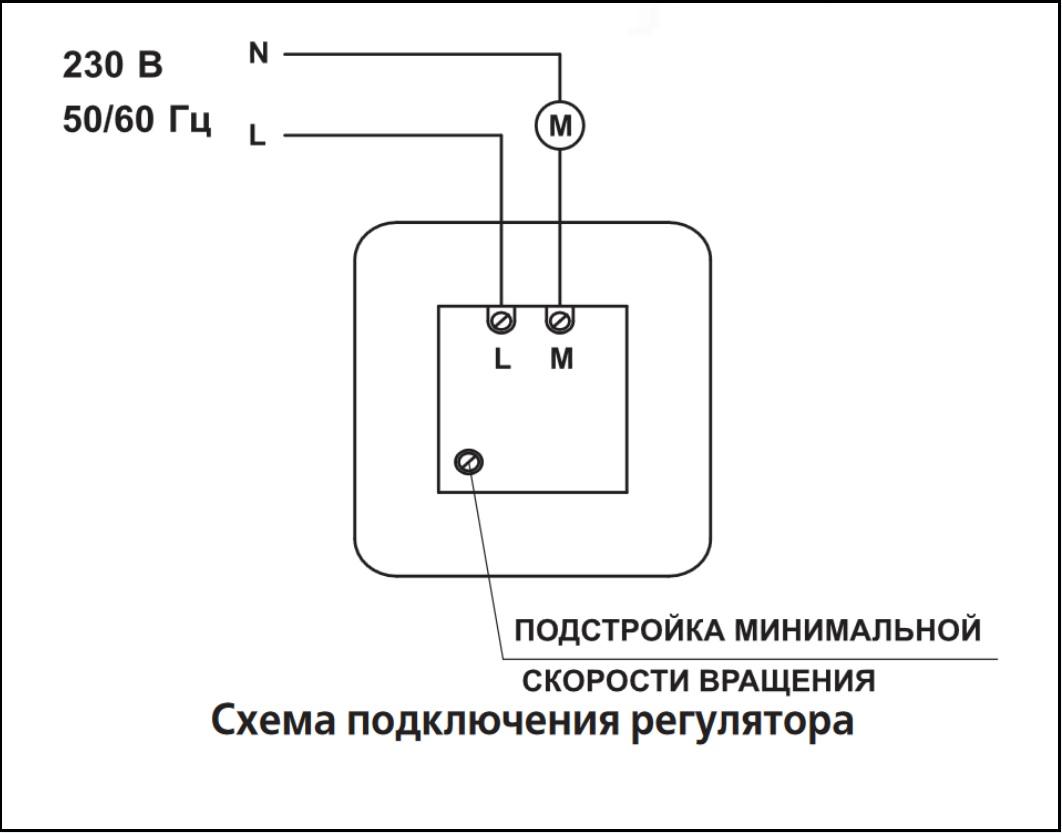 Схема подключения регулятора скорости ВЕНТС РС-1-300
