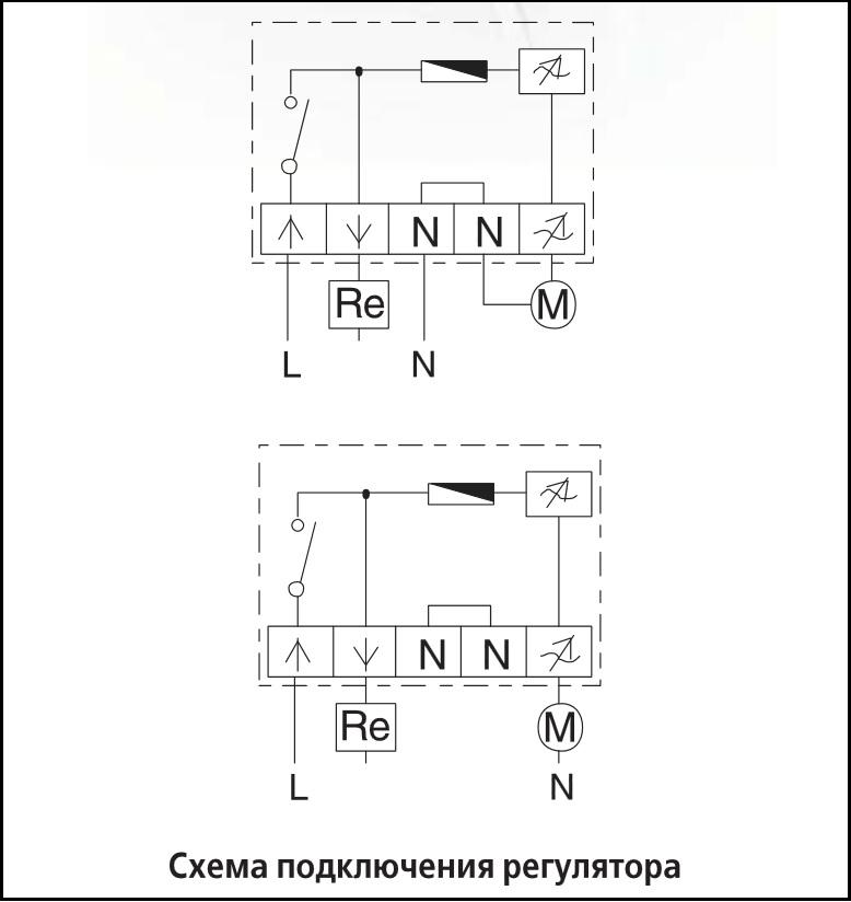 Схема подключения регулятора скорости ВЕНТС РС-1,5-ПС