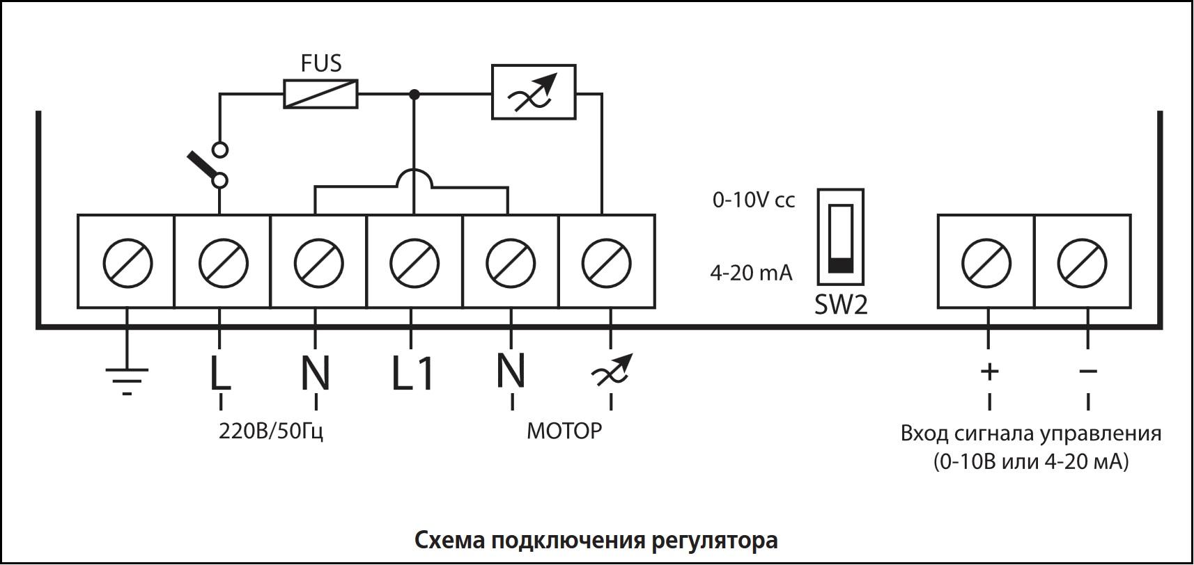 Схема подключения регулятора скорости ВЕНТС РС-10,0-ТА