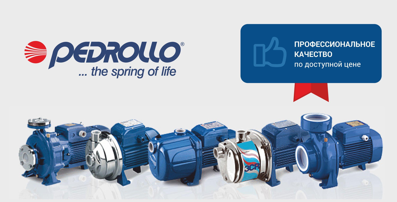 Насосное оборудование и насосы Pedrollo